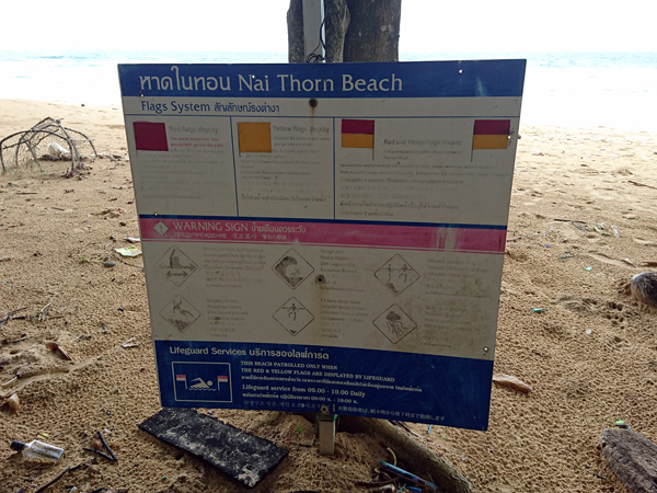 ※Nai Thorn Beachに到着
