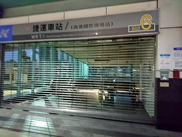 Kaohsiung International Airport MRT