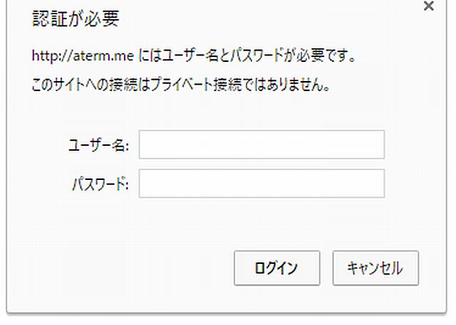クイック設定Webログイン