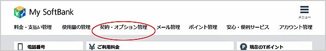 赤の○で囲んだ「契約・オプション管理」をクリック