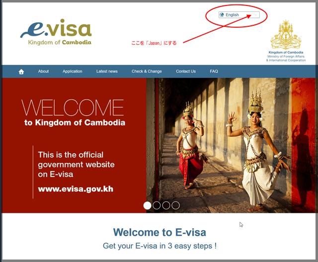 eVisa Kingdom of Cambodia (Official Government Website)