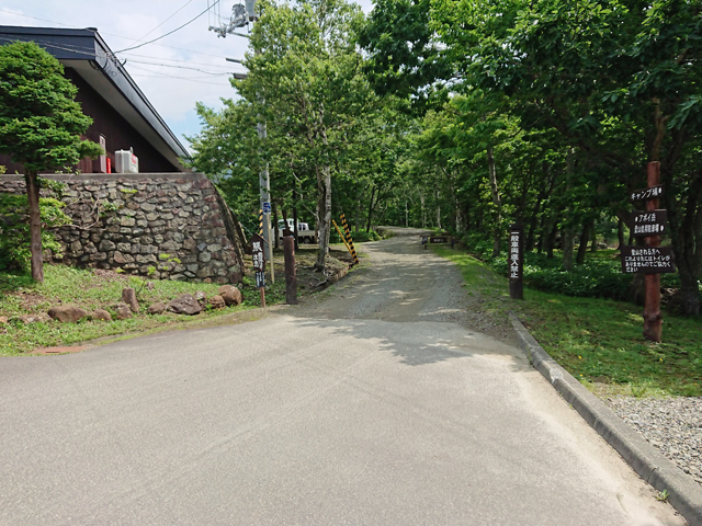Mt. Apoi Geopark Visitor Center
