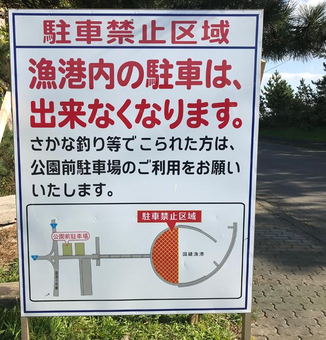 漁船が荷下ろしするスペースは駐禁です。