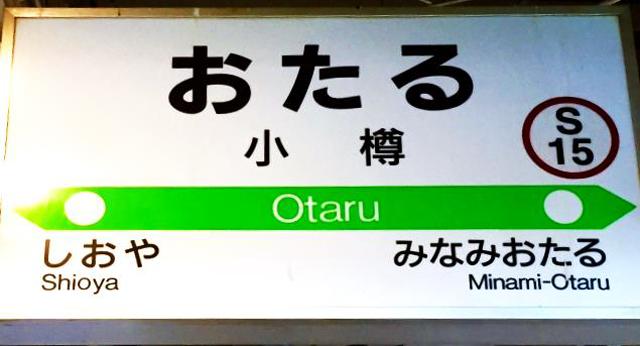友人Aが乗り込んできた「小樽駅」