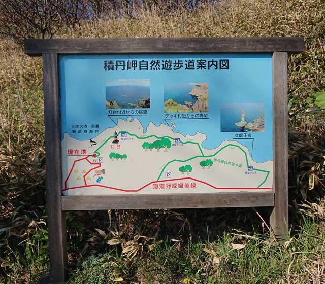 遊歩道といっても「女郎子(じょろっこ)岩」を目指すなら、それなりの装備を