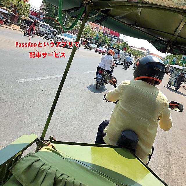 配車アプリPassAppで新車両のトゥクトゥクが人気のカンボジアシェムリアップ市街