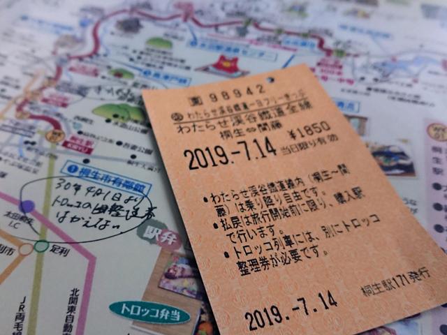 昨年よりトロッコ列車の整理券は桐生駅では購入できなくなったようです。