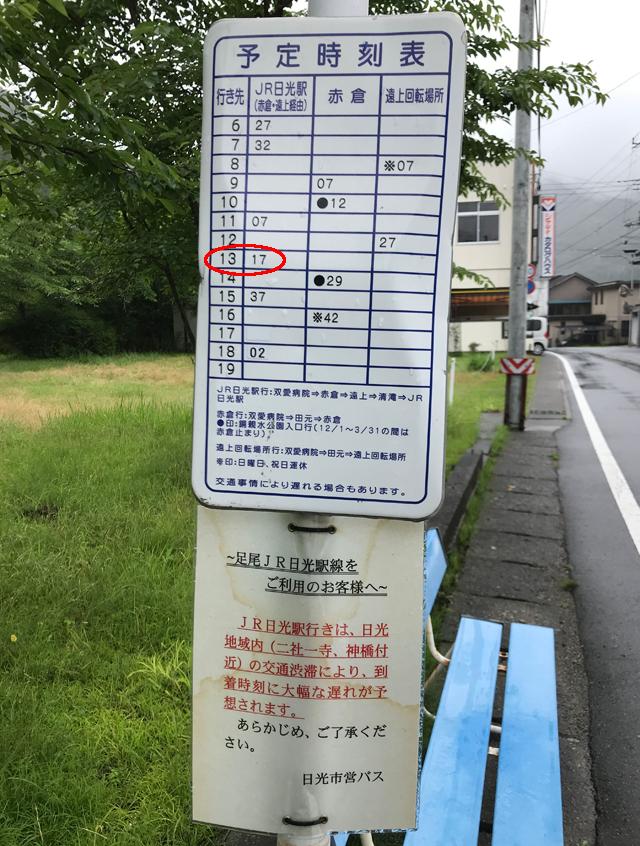 バス停の13:17分を押さえておきます。