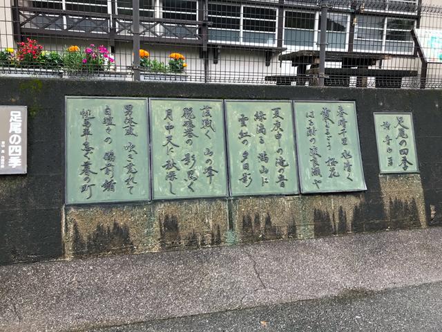 足尾の四季という歌、青山 勇 作詞・作曲