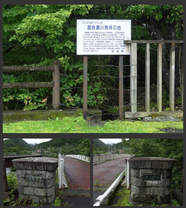 渡良瀬川発祥の地は150m先