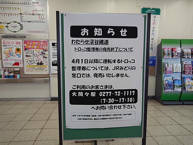 桐生駅券売機前のトロッコ列車の整理券について