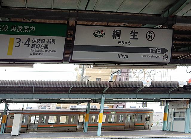 JRとわたらせ渓谷鐵道の桐生駅のホーム