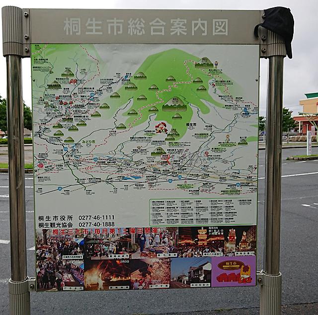桐生駅から色々なところへ行ける。見るとこの路線から行ける山々も多い。