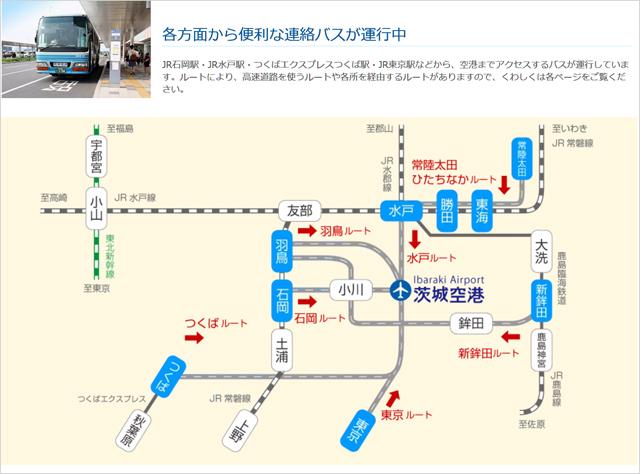 茨城空港からバスでJR水戸駅へ