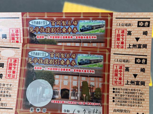 富岡製糸場見学往復割引乗車券。2,140円で440円のお得。