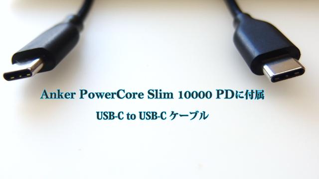USB-C to USB-Cのケーブル