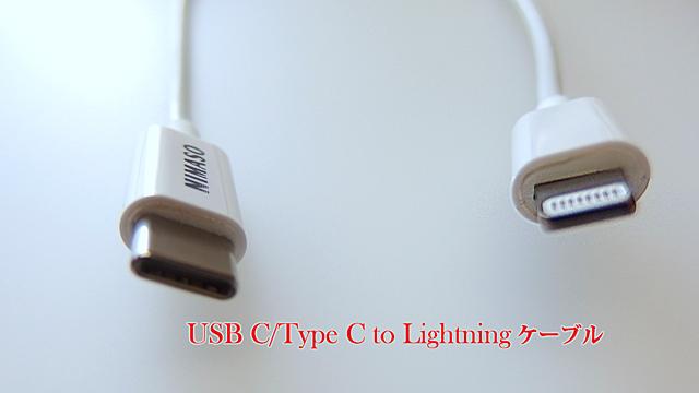 USB C/Type C to Lightning ケーブルはApple MFi認証
