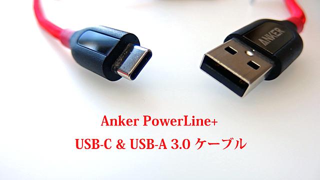Anker PowerLine+ USB-C & USB-A 3.0 ケーブル