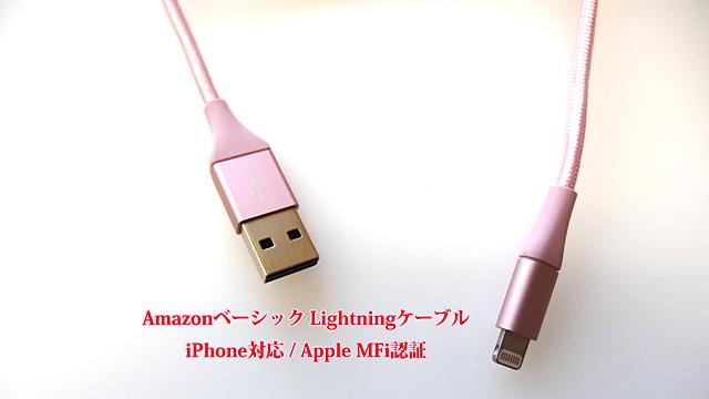 Amazonベーシック ライトニングケーブル iPhone対応 / Apple MFi認証