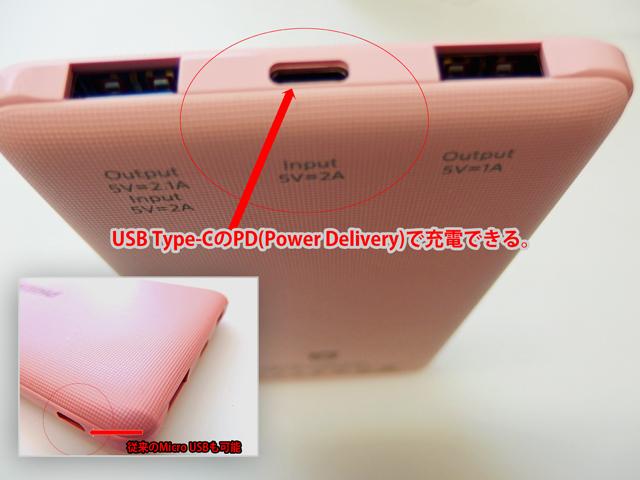 PD充電と従来からのMicro USBからの通常充電が可能。
