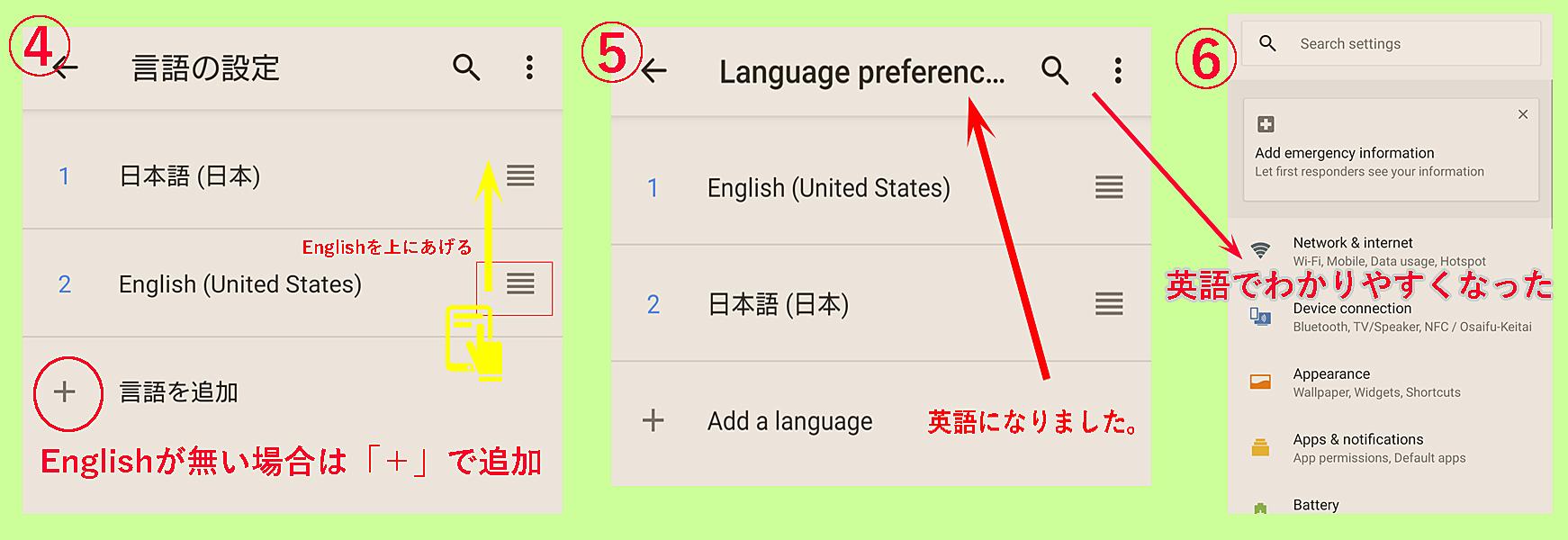 日本語~英語の表記へ (1-2図) 参考:のXperia XZ Premiumより