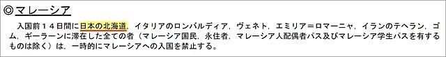 入国前14日間に「日本の北海道」に滞在したものマレーシアへの入国を禁止する