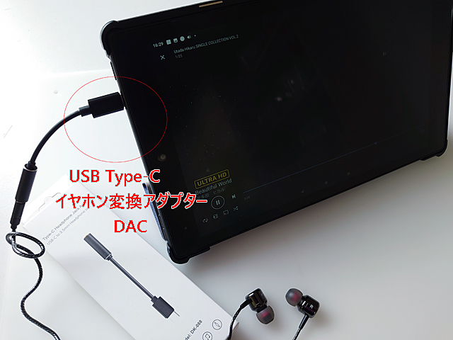 「USB Type-C」イヤホン変換アダプタを使って聴いてみる。