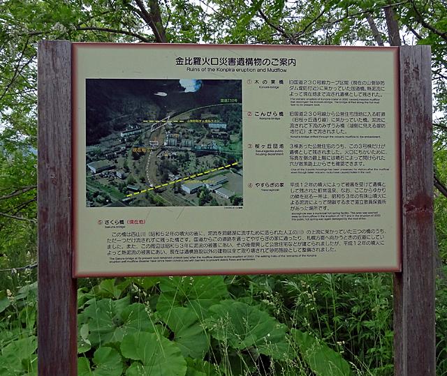 旧国道230号線から木の実橋が流されたという記述。