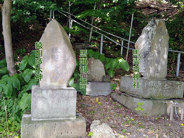 鳥居の中には猿田彦大神・馬頭観世音・馬霊奇神社と三つの石碑が建立されています。