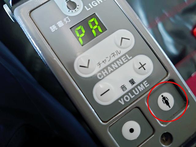 これだけ段差があるボタンなのに何故か不意に呼び出してしまう。