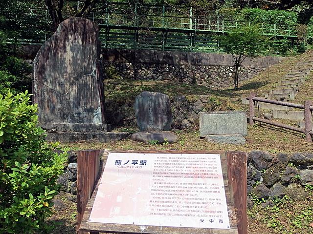 熊ノ平駅跡とアプト式開通の碑
