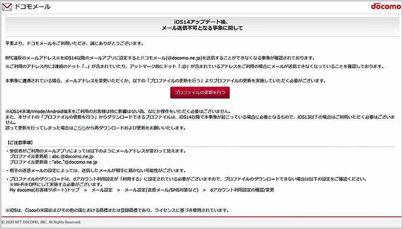 キャルアメメールのRFC違反メールアドレスの規制もやっと整いました。